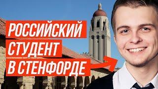 Как поступить в Stanford Business School? Откровенное интервью со студентом Стэнфорда!
