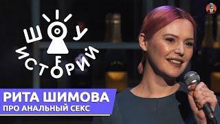 Рита Шимова - Про анальный секс [Шоу Историй]