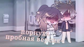 +/Порнуха пробная версия/гача лайф/делаю заказы/+